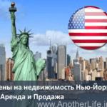 Цены на недвижимость в Нью-Йорке / Аренда и Продажа