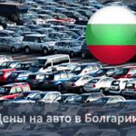 Цены на авто в Болгарии