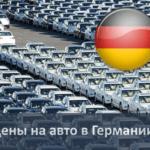 Цены на авто в Германии