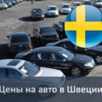 Цены на авто в Швеции