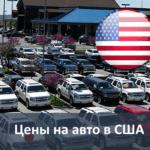 Цены на авто в США
