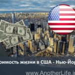 Стоимость жизни в США — Нью-Йорк 2018