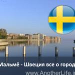 Мальмё — Швеция все о городе