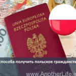 4 способа получить Польское гражданство
