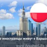 Где иностранцы живут в Варшаве?