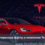Интересных факты о компании Tesla