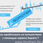 Как зарабатывать на путешествиях с помощью сервиса Sopotra — AnotherLife