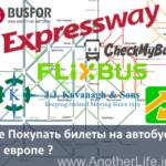 Где Дешево Покупать билеты на автобусы по Европе ?