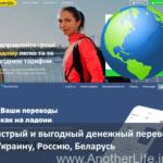 Быстрый и выгодный денежный перевод в Украину, Россию, Беларусь