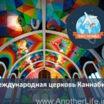 Международная церковь каннабиса
