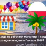 Когда не работают магазины и когда праздничные дни в Польше 2018? Планируем отпуск!!!