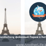 Tianducheng (Тиандучэн) фейковый Париж в Китае