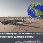 Авиакатастрофы со счастливым концом фотографии Дитмара Эккелла