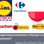 Продуктовые магазины в Польше и как экономить?
