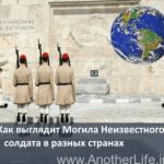 Как выглядит Могила Неизвестного солдата в разных странах