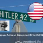 Хорошие Гитлер из Серклвилем (Circleville) США