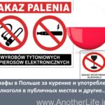 Штрафы в Польше за курение и употребления алкоголя в публичных местах и другие…